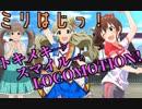 【ミリはじっ!!】 ~トキメキ・スマイル・ロコモーション!~【ミリシタ実況】