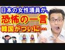 韓国の徴用工問題に日本の女性議員が恐怖の会見!衝撃の理由と真相に世界は驚愕!海外の反応『安倍首相の成功を学べ!』【KAZUMA Channel】