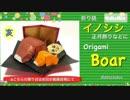【折り紙】立体☆いのしし☆お正月☆