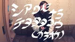 【ヒトカラ】シアワセナラテヲタタコウ/nobodyknows+【カラオケ動画】
