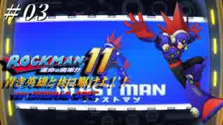 【ロックマン11】 青き英雄と共に駆けよ!