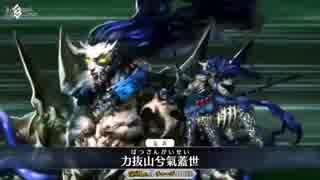 【FGO】 「項羽」宝具【Fate/Grand Order】