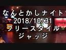 【なんとかしナイト】 10月 フリースタイル ジャッジ