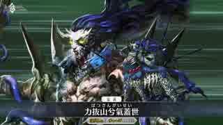 【FGO高画質版】  項羽 力抜山兮氣蓋世宝具【Fate/Grand Order】