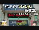 【ゆっくり】ひとり高雄旅 Vol.4