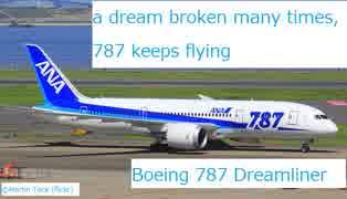 (名飛行機で行こう)「幾度折れかけた夢だとしても飛び続ける」ボーイング787ドリームライナー 最終回