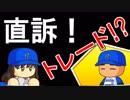 【ゆっくり実況】最弱投手でマイライフpart90【パワプロ2017】