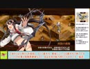 【城プロRE】訛伝が染めたる宵の森 ~絶壱難~ 周回攻略【ボイロ解説】、★3~...