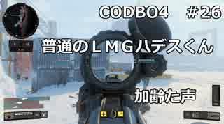 【Call of Duty: Black Ops 4 ♯26】加齢た声でゲームを実況~普通のLMGハデスくん~