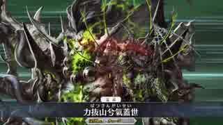 【FGO】項羽  宝具+EXモーションまとめ【