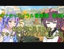 【ゼルダの伝説BotW】ウナきりハイラル冒険譚 第5話『結婚式...