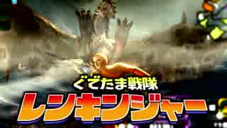 【実況】ぐでたま戦隊レンキンジャー 第16