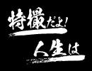 【緊急無料放送!】特撮人生、夏(映画)の思い出