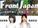 【Front Japan 桜】中国は台湾を内部崩壊させるのか / 韓国・統一展望台から見る北朝鮮~特定失踪者家族の想い / 入管法、衆院通過? / 医療と科学、中国急成長の影[桜H30/11/27]