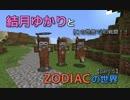 【minecraft】結月ゆかりとZODIACの世界【part.5】