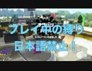 【Splatoon2】お前、試合中日本語禁止なwwwww【実況】