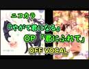 『やがて君になる OP』「君にふれて」full off vocal(歌詞付き)ニコカラ