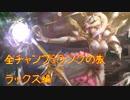 【LoL】全チャンプSランクの旅【ラックス】Patch 8.23 (83/142)