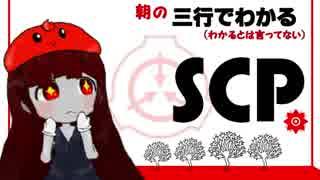 三行でわかる朝のSCP紹介 1週間総集編 11/17~11/23