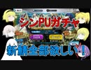 【FGO】シンPUガチャ 新鯖全部欲しい!【ゆっくり実況♯123】