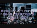 【非公式ファンイベ告知2】 第一回 新士宿女の集い 【ヒプマ...