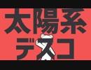 【UTAU式人力】太陽系デスコ【あん肝】