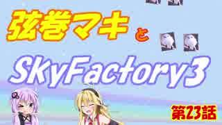 【Minecraft】弦巻マキとSKY FACTORY3~ま