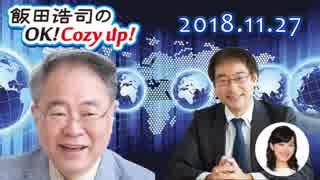 【高橋洋一】飯田浩司のOK! Cozy up! 2018.11.28