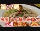 【麺へんろ】第17麺 茂原 らぁ麺三軒屋のもばら~めん【サンキュー千葉編 3日目】