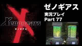 【実況】憧れのゼノギアス 大人になった今、全力で遊ぶ part77