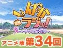 アニメ版第34回「ぱかラジッ!~ウマ娘広報部~」