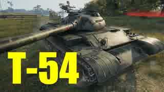 【WoT:T-54】ゆっくり実況でおくる戦車戦