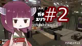 【XP2500~】とうほくぬりたんガチマッチ#2【バケデコ】
