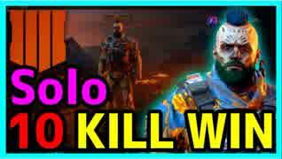 【PS4】Black Ops 4: BLACKOUT Solo 10KIL