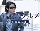 【孤独のグルメ選手権】FBアフレコver【MSSP / M.S.S Project】