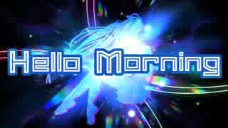 【初音ミク】Hello, Morning (Remix)【カバー】