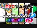 【マリカ8DX】マリカ実況者vsポケカ実況者フレンド戦1GP目【とりっぴぃ視点】