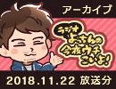 【ゲスト:岸尾だいすけ】11月22日放送分 ラジオ よっちんの今夜ウチこいよ! #3