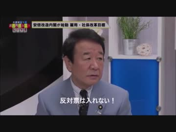 Professor Shigeharu Aoyama is directly opposite to the immigration law amendment!