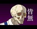 ガイコツ書店員 本田さん 第9話「生と死と再生の書」