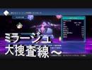 【ワールドオブファイナルファンタジーマキシマ】新ミラージュ大捜査線!!確保出来るかな?