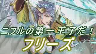 【FEヒーローズ】氷の王国ニフル - 氷刃の王子 フリーズ特集