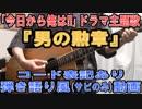 【コード譜あり】「男の勲章」サビだけ弾き語り【演奏動画】