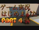 【HFF】ノリで始めた二人で行くHuman: Fall Flat PART4 【初実況】