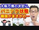 韓国が徴用工問題と大阪万博の決定に恐怖!衝撃の理由と真相に日本と世界は驚愕!海外の反応『河野外相は正しい…』【KAZUMA Channel】
