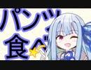 【VOICEROID劇場】琴葉葵式お姉ちゃんのパンツ調理術