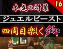 【ミンサガ 4周目】真サルーインを倒す!全力で楽しむミンサガ実況 Part16