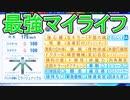 【パワプロ2018】#1 最強かつ最恐!その名はブラック!!【最強二刀流マイライフ・ゆっくり実況】