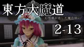 【東方MMD】東方大魔道 第二部(2-13)