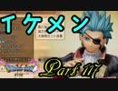 【ネタバレ有り】 ドラクエ11を悠々自適に実況プレイ Part 117